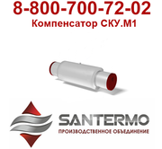 cильфонный компенсатор производство