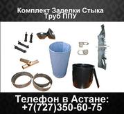 Комплект Заделки Стыков труб ППУ (КЗС)